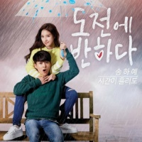 Falling for Challenge OST Part.2 - Song Haye