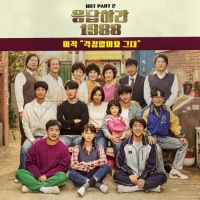 Reply 1988 OST Part.2 - Lee Juck