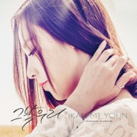 Us That Day (Single) - Kan Mi Youn
