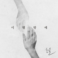 In The End (Single) - Noel