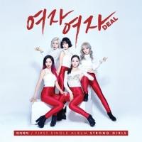 Deal (Single) - Girls Girls