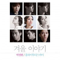 Winter Story (Single) - Lena Park, Fly To The Sky