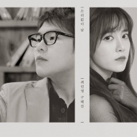Day Without Sound (Single) - Ku Hye Sun, Choi In Young