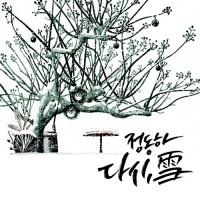 Snow Again (Single) - Jung Dong Ha