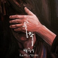 Walkak (Single) - Bae Chi Gi, Yeo Eun (Melody Day)