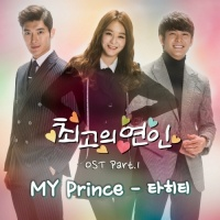 The Dearest Lady OST Part.1 - TAHITI