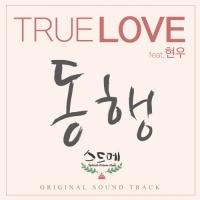 Special Dream Mate OST - Truelove