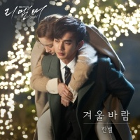 Remember - War Of the Son (Ký Ức) OST Phần 5 - Hanbyul (LEDApple)