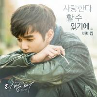 Remember - War Of The Son OST (Ký Ức) Phần 6 - Bobby Kim