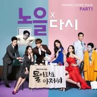 Quý Ông Trở Lại (Come Back Mister OST) (Phần 1) - Noel