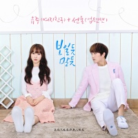 Cherish (Single) - Yuju (G-Friend), Sunyoul (UP10TION)