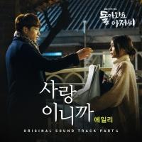 Quý Ông Trở Lại (Come Back Mister OST) (Phần 4) - Ailee