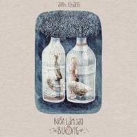Buồn Làm Sao Buông (Single) - Quốc Thiên