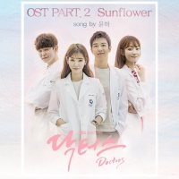 Lương Y (Doctors OST) (Phần 2) - Younha