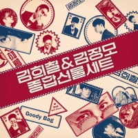 Goody Bag (2nd Mini Album) - Kim Jung Mo, Kim Hee Chul