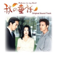 Autumn In My Heart (Trái Tim Mùa Thu) (OST) - Various Artists
