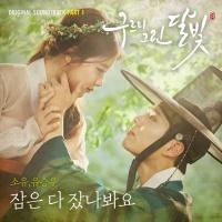 Mây Họa Ánh Trăng (Moonlight Drawn By Clouds OST) (Phần 1) - Soyu (SISTAR), Yoo Seung Woo