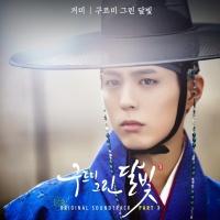 Mây Họa Ánh Trăng (Moonlight Drawn By Clouds OST) (Phần 3) - Gummy