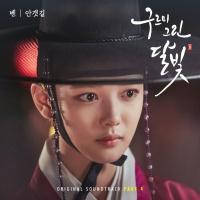 Mây Họa Ánh Trăng (Moonlight Drawn By Clouds OST) (Phần 4) - Ben, Jin Young (B1A4)