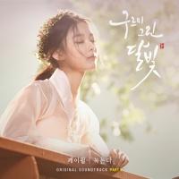 Mây Họa Ánh Trăng (Moonlight Drawn By Clouds OST) (Phần 6) - K.Will