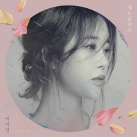 There's No Cure (Single) - Baek Ji Young