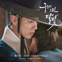 Mây Họa Ánh Trăng (Moonlight Drawn By Clouds OST) (Phần 12) - Hwang Chi Yeul