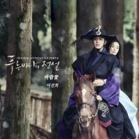 Huyền Thoại Biển Xanh (The Legend Of the Blue Sea OST) (Phần 6) - Lee Sun Hee