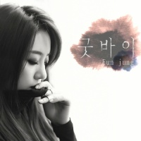 Goodbye - Eun Jung (T-ara)