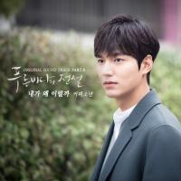 Huyền Thoại Biển Xanh (The Legend Of the Blue Sea OST) (Phần 8) - Coffee Boy