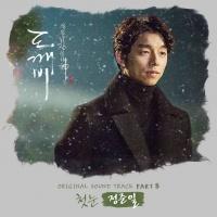 Yêu Tinh (Goblin OST) (Phần 8) - Joonil Jung