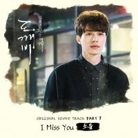 Yêu Tinh (Goblin OST) (Phần 7) - Soyu (SISTAR)