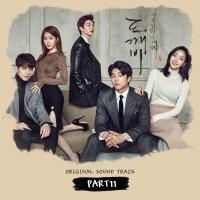 Yêu Tinh (Goblin OST) (Phần 11) - Various Artists