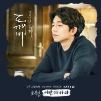 Yêu Tinh (Goblin OST) (Phần 10) - Urban Zakapa