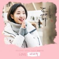Yêu Tinh (Goblin OST) (Phần 13) - Mamamoo