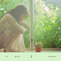 Space (2nd Mini Album) - Eun Ji (Apink)