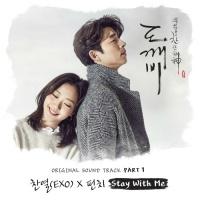 Yêu Tinh (Goblin OST) (Phần 1) - Chanyeol, Punch