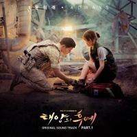 Hậu Duệ Của Mặt Trời (Descendants Of The Sun OST) (Phần 1) - T (Yoon Mi Rae)