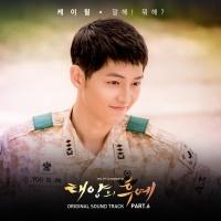 Hậu Duệ Của Mặt Trời (Descendants Of The Sun OST) (Phần 6) - K.Will