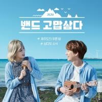 Jeju Samdasoo - Kyu Hyun (Super Junior), Tae Yeon