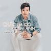 Chắc Em Có Quên Anh (Single) - Khánh Dương