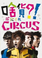 What's This ?! Circus - Circus