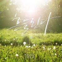 Inspiring - Taeil