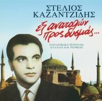 Ex Anatolon Pros Dismas - Stelios Kazadzidis