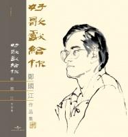 Hao Ge Xian Gei Ni - Cheng Kwo - Albert Au