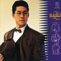 PolyGram Forever Superstar - Shi Feng Lou