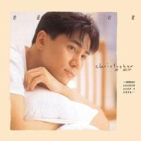 BTB - Ni Zui Xi Huan De Ge - Christopher Wong