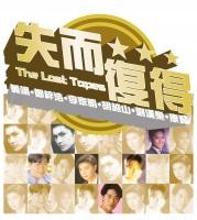 The Lost Tapes - Chu Qian Zhen - An Ni Bo