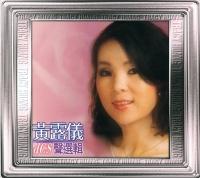 20 Shi Ji Guang Hui Yin Ji dCS - Tracy Huang