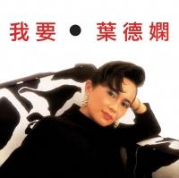 Wo Yao - Deanie Ip