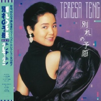Back To Black Bie Li De Yu Gan - Teresa Teng
